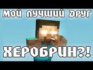 Игра Minecraft - Обзор мода Мой лутший друг - херобрин.