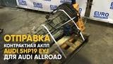 Контрактная коробка переключения передач Audi Allroad 5HP19 EYJ -   отправка