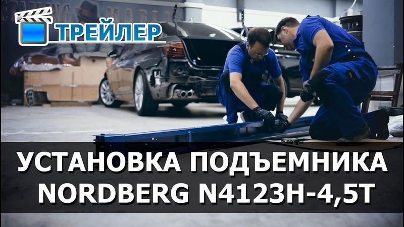 Установка подъемника NORDBERG N4123H-4,5T. ТРЕЙЛЕР.