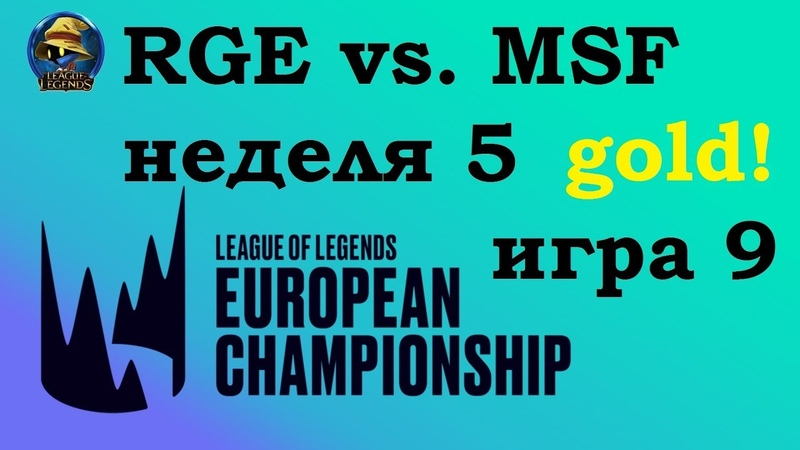 RGE vs. MSF Must See Week 5 LEC 2019 Чемпионат Европы LCS EU Rogue против Misfits
