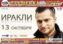 Ираклий Пирцхалава, певец «Иракли»