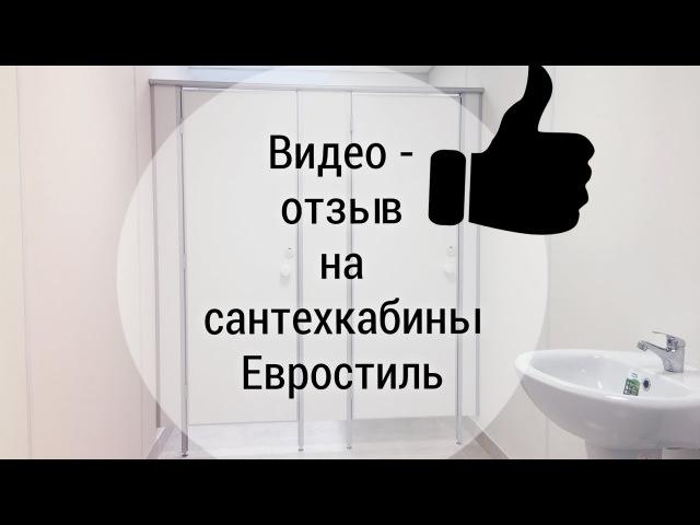 Видео-отзыв на сантехнические перегородки в офис-центр