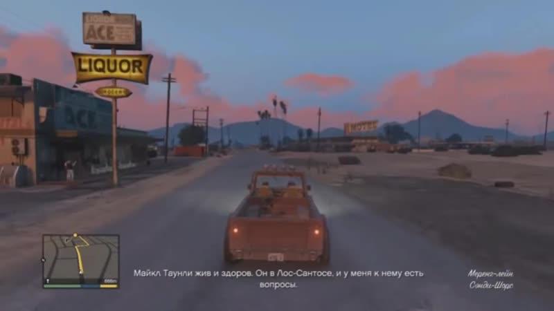 Прохождение Grand Theft Auto V Серия 11 Во все тяжкие..