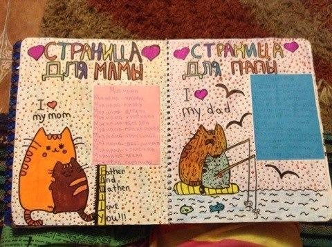 Что делать если мама нашла дневник
