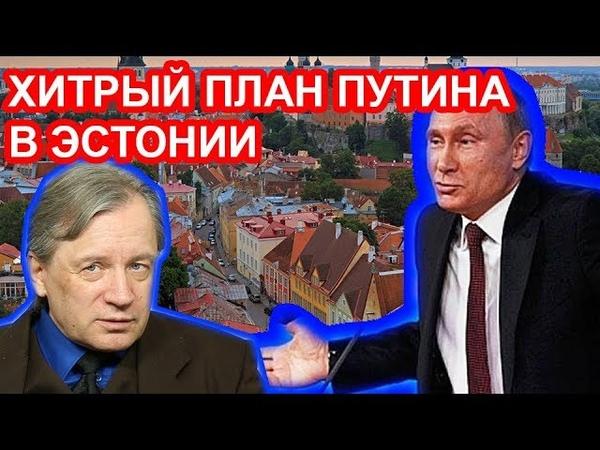 Скандальная победа Путина в Эстонии Аарне Веедла