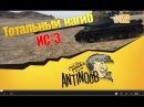 ИС-3 [Читерный] Тотальный нагиб World of Tanks (wot) #22