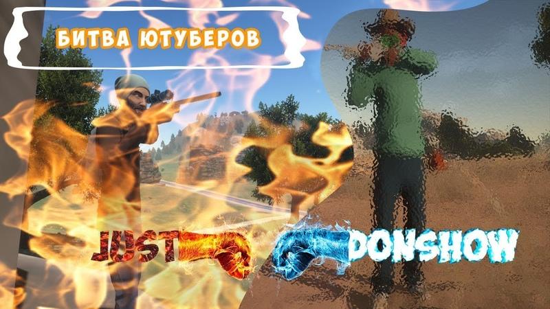 БИТВА ЮТУБЕРОВHURTWORLD VS CUISINE ROYALEJUST DO IT VS DonSHOW