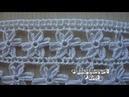 Yıldızlı Püsküllü Havlu Danteli - Star Motifs Embroidered with Lace Towels