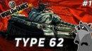 Type 62 в Премиум магазине. Всего неделя! {World of Tanks} 1