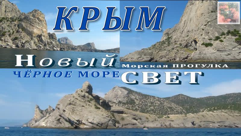 Новый СВЕТ - Вид с МОРЯ... КРЫМ - 2013