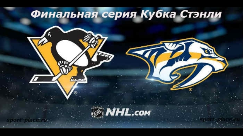 Питтсбург Пингвинз - Нэшвилл Предаторс (NHL-Project)