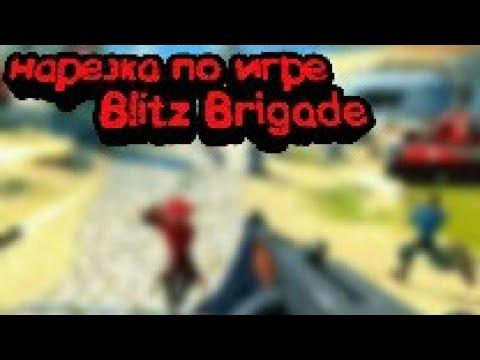 Нарезка 2 Blitz Brigade