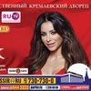 27 Октября | АНИ ЛОРАК | Кремлевский Дворец