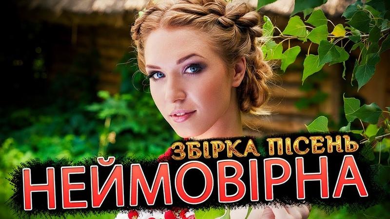 Неймовірна українська музика. Збірка українських пісень.