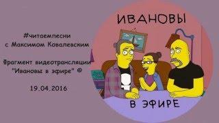 читаемпесни с Максим Ковалевский Юрий Лоза Сто часов