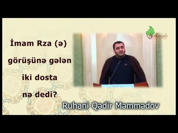 Ruhani Qədir Məmmədov İmam Rza ə görüşünə gələn iki dosta nə dedi