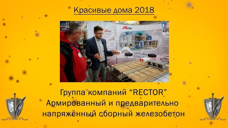 Красивые дома 2018 Ректор Крокус Экспо