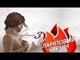 Ламповый стрим | Syberia 3 #1