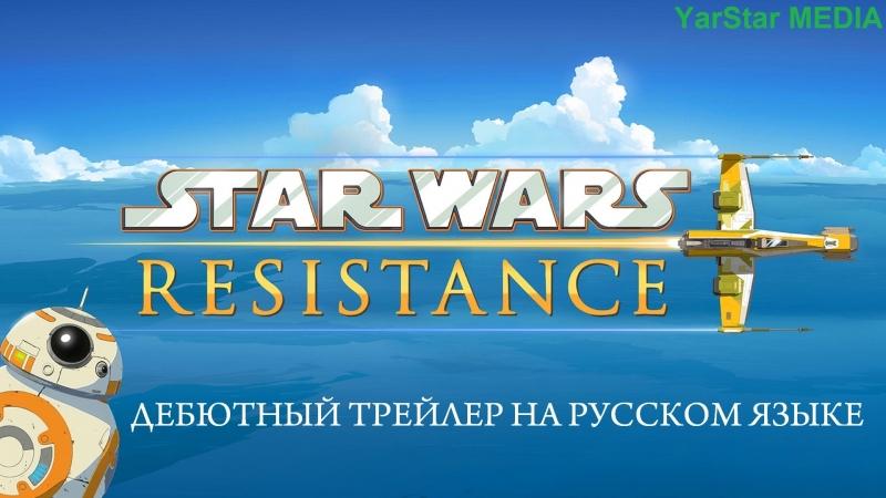 Звёздные Войны: Сопротивление - Дебютный Трейлер на русском(Субтитры YarStar MEDIA)