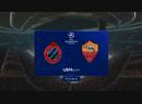 UEFA Champions League Группа «F» 2-й тур «Брюгге» 02 «Рома»