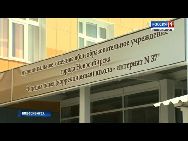 В Новосибирске завершили строительство коррекционной школы в Железнодорожном районе
