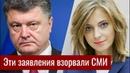 Порошенко и Поклонская вызвали бурю своими заявлениями в информационной сфере