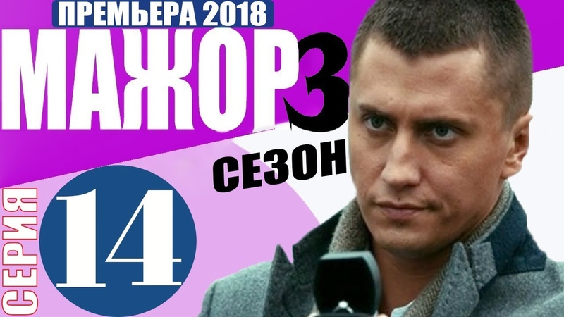 МАЖОР - 3 сезон 14 серия (Сериал 2018)