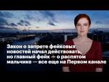 Закон о запрете фейковых новостей начал действовать, но главный фейк - о распятом мальчике - все еще на Первом канале
