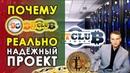 BITCLUB NETWORK-НАДЁЖНЫЙ ИНТЕРНЕТ БИЗНЕС!