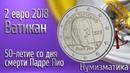 2 евро 2018 Ватикан 50 летие со дня смерти Падре Пио