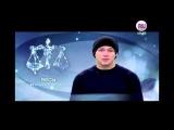 Влад Соколовский в рубрике Гороскоп на RU TV от 05.02.14