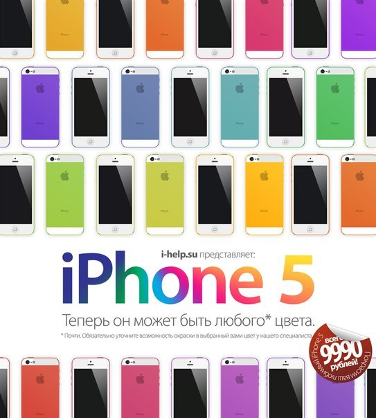 покраска iphone 5, покраска iphone, iphone, iphone 5, iphone 5S, Москва покраска iphone