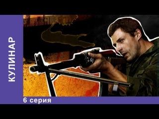 Кулинар. Сериал. 6 Серия. StarMedia. Детектив. 2012