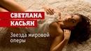 MAXIM Russia Ночь в опере Звезда мировой оперы Светлана Касьян в MAXIM