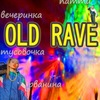 Open air 23/06\2018 OLD-RAVE 90-Х