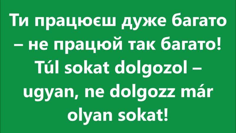 Венгерский язык Урок 89 - Наказовий спосіб 1