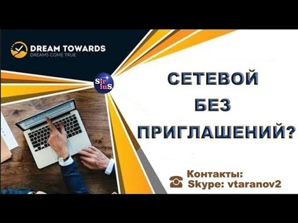 СЕТЕВОЙ БИЗНЕС РАБОТАЕТ БЕЗ ПРИГЛАШЕНИЙ YouTube