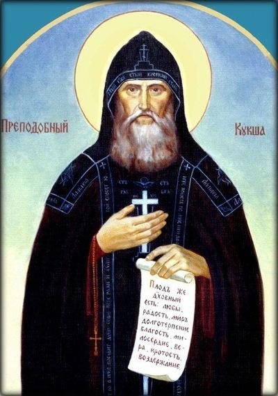 Картинки по запросу Преподобный Кукша Одесский