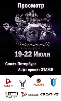 The International 4 Санкт-Петербург