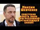 Максим Шевченко: Нам нужна советская власть!