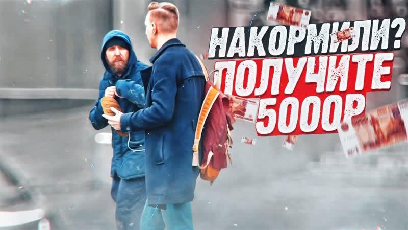 VJOBivay Накорми бездомного и получи 5000р Мгновенная карма Социальный эксперимент Негодяй тв