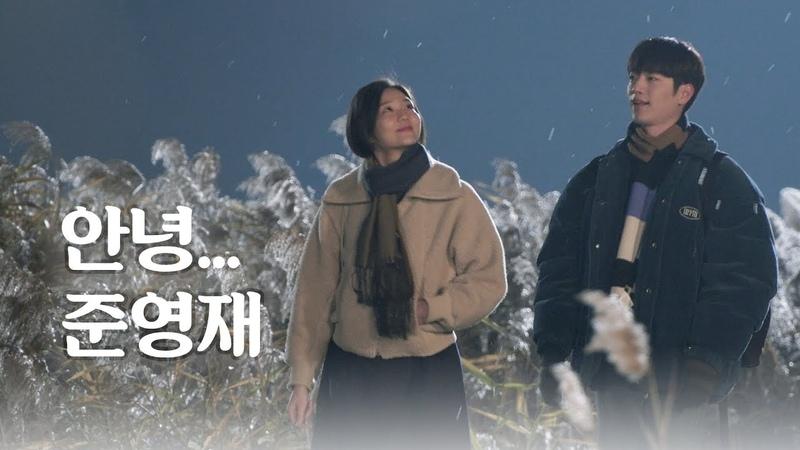 [굿바이 메이킹] 봄부터 겨울... 설레고 아팠던 준영재의 12년, 이젠 안녕