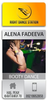 Alena Fadeeva x Booty New Group