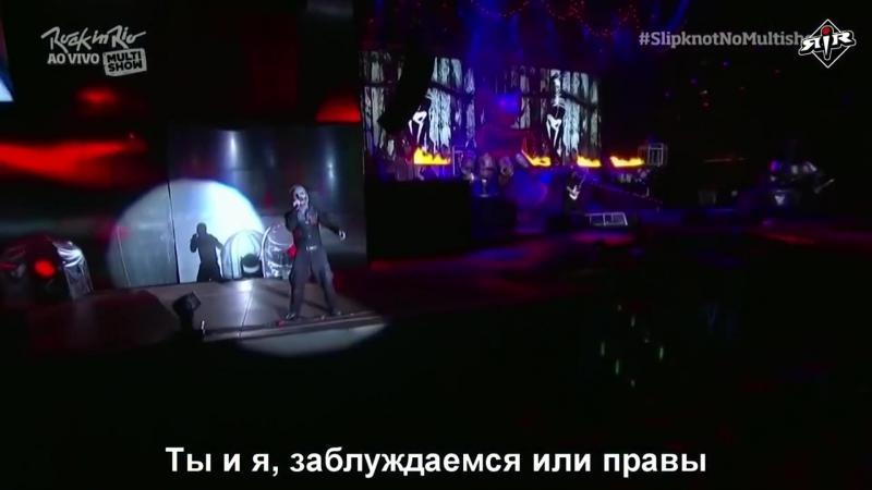 Slipknot - The Devil In I live 2015 Rio russub русские субтитры перевод