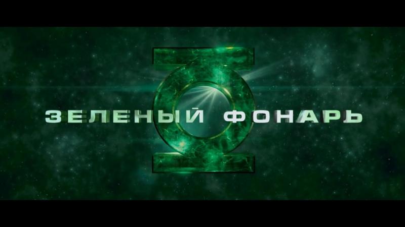 Зеленый Фонарь 2011 Дублированный трейлер