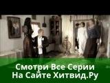 Сериал Пока станица спит 1,2,3,4,5,6,7,8,9 серия 2014