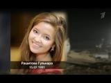 Список погибших в Казани.