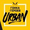 Гонка Героев URBAN || Уфа