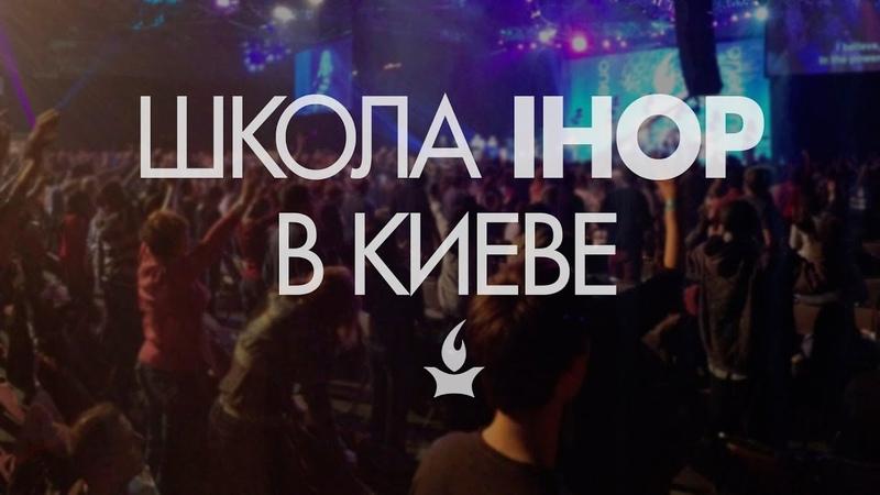 Школа IHOP в Киеве 16.04.2018