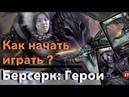Как играть Берсерк герои Дуэльный набор Хиан VS пирс распаковка Правила плейтест конкурс